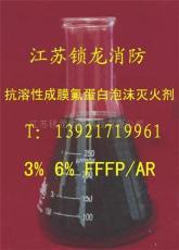 成膜氟蛋白抗溶泡沫灭火剂 FFFP/AR3 6%型