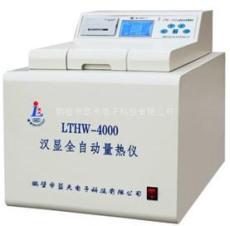 LTHW-4000全自动量热仪
