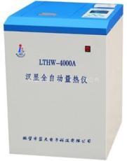 LTHW-4000A汉显全自动量热仪