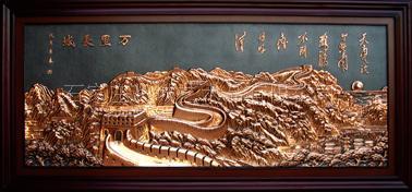 万里长城紫铜浮雕图片