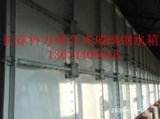 吉林省长春玻璃钢水箱