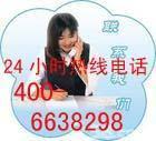 武汉荣事达冰箱售后服务电话 客服 热线