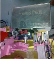 供應上海閔行徐匯嘉定長寧流水線專用打標機