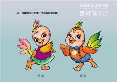 吉祥物促銷禮品訂做 吉祥物設計廠家直銷 吉祥物批發出口