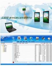 CNIT云發網 數字標牌云發布管理平臺
