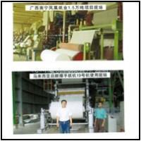 造紙機生產廠家 新型造紙機 沁科