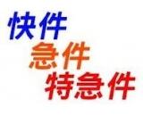 厦门到上海空运航空快件 厦门到无锡空运