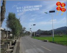 新農村建設特價太陽能路燈