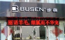 廣州南沙單色戶外LED廣告店招顯示屏+南沙品牌LED廠家