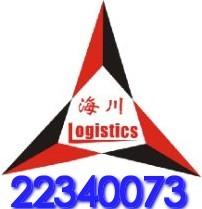 廣州至洛陽 新鄉 鄭州專業長途搬家搬遷公司 專車直達
