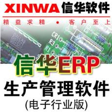 信華燈飾行業生產管理軟體--電子加工廠管理