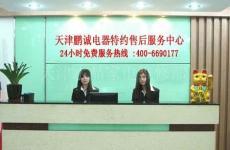 TCL 光 芒 天津TCL空调移机安装电话 售后维修