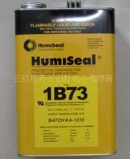 1B73防潮絕緣膠Humiseal