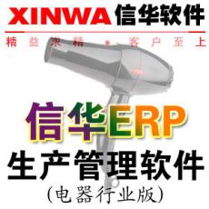 信華電器行業生產管理軟體--電器廠ERP 電器
