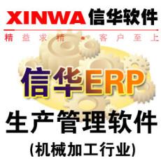 信華機械加工行業生產管理軟件