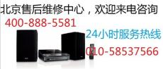 雅馬哈 綜合 服務 北京雅馬哈DVD售后維修電話