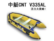 CNT中艇V335AL 黃+黑色 橡皮艇