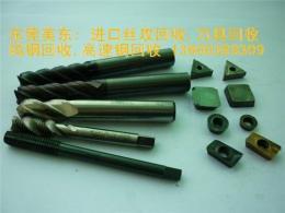 废钨钢 高速钢