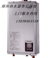万家乐 授权 郑州万家乐热水器售后服务电话 服务中心
