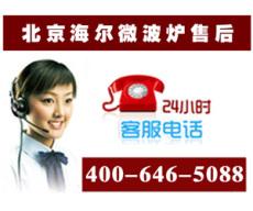 不加热 保 质 保 量 北京海尔微波炉维修售后电话