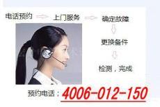 福州LG冰箱维修/服务电话 宏升技术服务中心