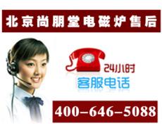 尚朋堂 保 質 北京尚朋堂電磁爐維修售后電話