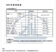 D80溶剂油是一种无含芳香烃的环保溶剂油
