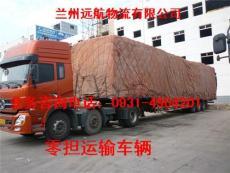 供应兰州到临洮的物流专线 长途搬家 轿车托运