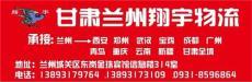 兰州到南京货运专线兰州到南京托运部
