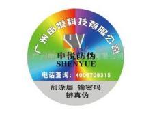 電子品防偽標簽 電池防偽標簽