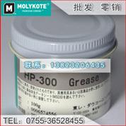 日本道康寧Molykote HP-300全氟聚醚潤滑脂 100G