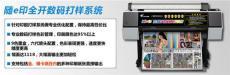 杭州大幅面高清数码打样机