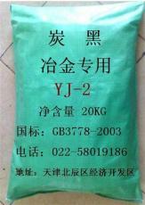 引流劑 滑板 鋼包 專用耐火材料專用炭黑YJ-2