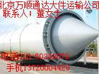 北京到黑龍江呼蘭物流公司北京至黑龍江呼蘭貨運專線