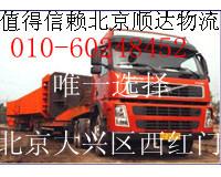 推荐物流 北京到绵阳物流公司 北京到绵阳货运专线