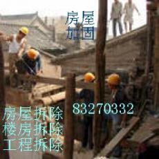 房山區樓板拆除