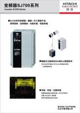 全新原装SJ700-220HFEF2 SJ700-220HFE特价日立变频器