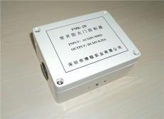 FMK常開防火門控制器