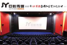 4D影院設備 動感影院