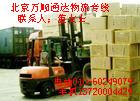 北京到廣東深圳物流公司010- 9貨運專線