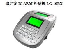 漓之龍ARM補貼機LG-10BX
