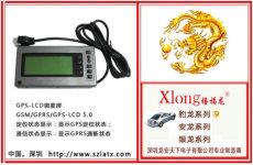 龙安天下-禧福龙GPS车载LCD车载调度屏