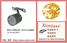 龍安天下-禧福龍GPS串口攝像頭供應商