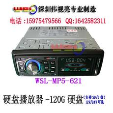 MP5車載硬盤播放器 大中巴車無碟車載硬盤機+FM SD U盤