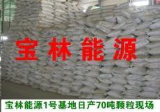 福建松木生物質顆粒燃料生物質鍋爐燃料