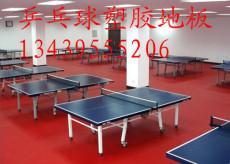 乒乓球专用地胶乒乓球专用地板