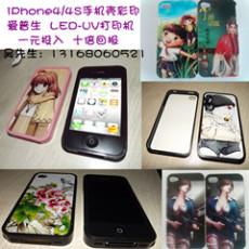 深圳東莞廣州熱銷的浮雕手機殼打印機蘋果三星htc