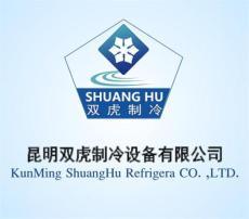 云南中小型冷库设备安装建造设计定做销售19800元起