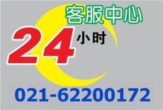 美国人 上海美国人 热水器维修电话 售后 服务