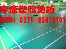 上海羽毛球場地膠 南京羽毛球場塑膠地板
